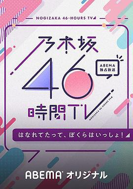 "Nogizaka 46-Hour Tv ""Even If We Separate, We Are Still Together!"""